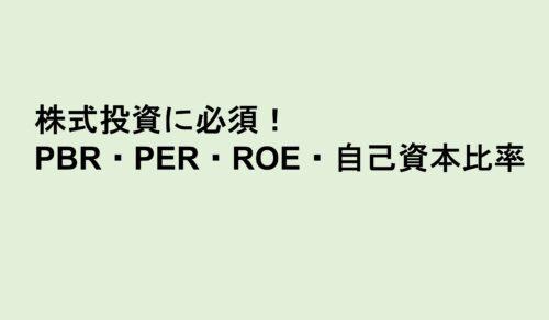 株式投資に必須の指標:PBR・PER・ROE・自己資本比率